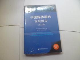 中国媒体融合发展报告(2016)