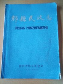 郫县民政志