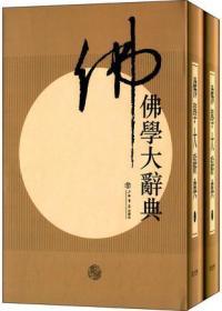 佛学大辞典(全二册)