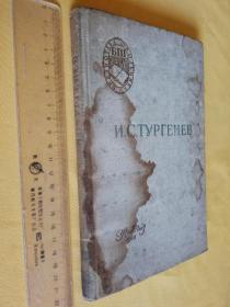 1958年版 莫斯科 俄文原版《父与子》