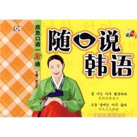 应急口语一看通:随口说韩语(第3版)