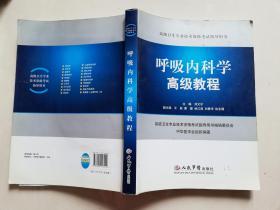 高级卫生专业技术资格考试指导用书:呼吸内科学高级教程(带光盘)