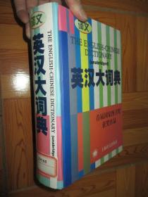 英汉大词典(缩印本)16开,精装