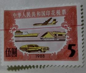 中华人民共和国印花税票 1988