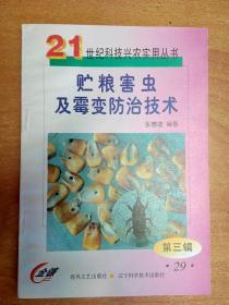 贮粮害虫及霉变防治技术