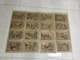 红色收藏   晋绥边区  中共晋绥分局 木刻套色版画  16幅 四条
