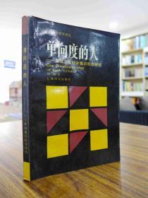 二十世纪西方哲学译丛:单向度的人——(美)赫尔伯特.马尔库塞著