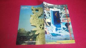 绍兴---1992年版宣传画册