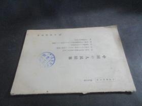 中国资料月报 第九七号:中国の人民陪审(日文)