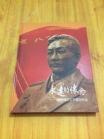 永远的怀念--王铮同志百年诞辰纪念
