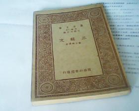 三苏文(万有文库)全一册