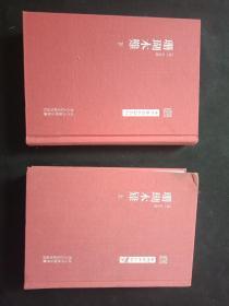 中国艺术文献丛刊:珊瑚木难(繁体竖排、精装)