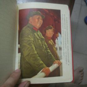 红卫兵精装曰记(内有三张毛泽东,两张林彪和毛泽东。都是彩图,没有划过污点,干净清新