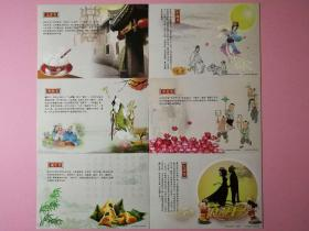 中国传统节日邮资片12枚。