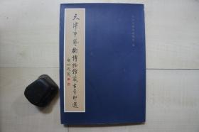 1997年文物16开:天津市艺术博物馆藏古玺印选