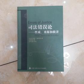 司法错误论:性质、来源和救济