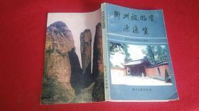 衢州旅游资源通览