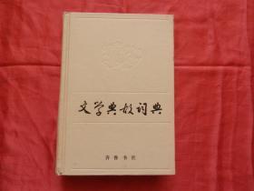 文学典故词典