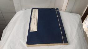 八指头陀诗集序卷一至卷六(一册)、卷七至卷十(二册)  线装书