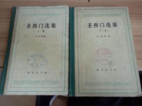 圣西门选集(上下卷)硬精装一版一印 CC 4A-a