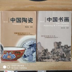 中国书画(修订本)+中国陶瓷(修订本)  文物博物馆系列教材