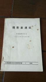 摄影家通讯1988.1:中国摄影家协会1988年工作文件汇编