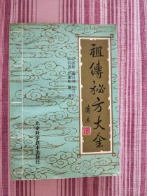 祖传秘方大全(一版一印)
