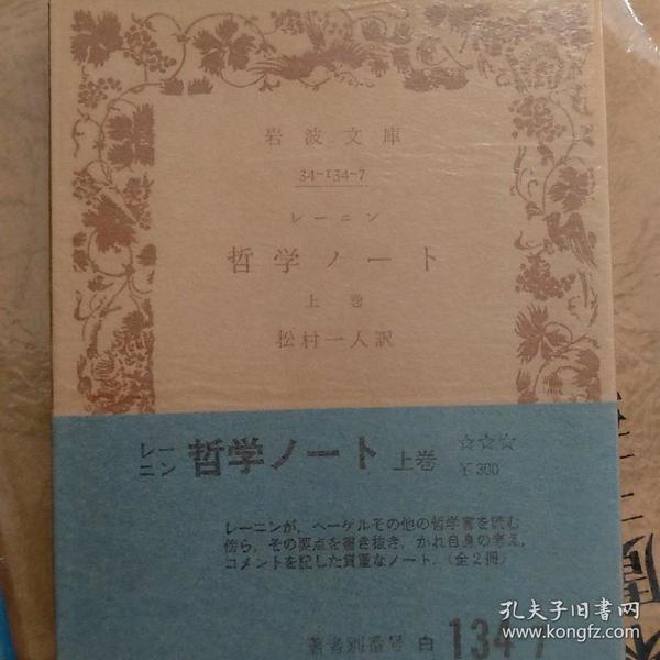 列宁哲学笔记   日文原版