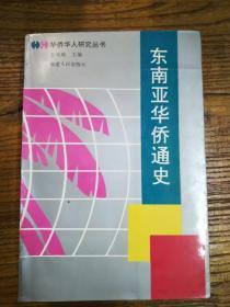 华侨华人研究丛书:东南亚华侨通史(私藏正版;1994年一版一印仅1000册)