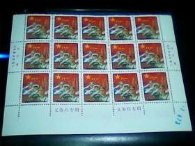 """军邮""""义务兵专用""""邮票(3边票名共15张)"""