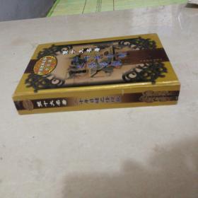中国古典名著小宝库--双十大名著系列【二十年目睹之怪现状 】精装