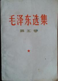 《毛泽东选集》1977一04一1版  山东1印9品。