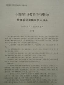 中医药针并行治疗50例妇女放环后阴道出血临床体会