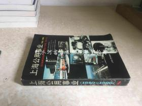 上海公用事业:1840~1986