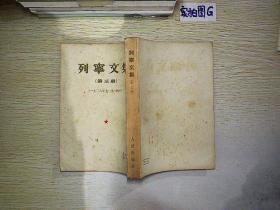 列宁文集第三册 1908-1914年   一版一印