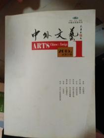 中外文艺2015年3.4.5.6