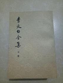 李太白全集上中下全三册 竖版中华书局1977年一版一印