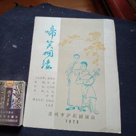 1979苏州市沪剧团演出   啼笑因缘