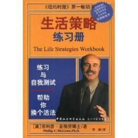 生活策略练习册
