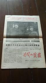 井冈山战报 第七期 带毛林像 文革小报 长春公社吉林日报红旗总部 出版