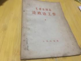 毛泽东同志论政治工作(一版一印)