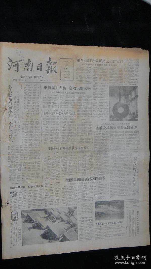【报纸】河南日报 1987年5月11日【信阳地区金融系统建立票据交换中心】【我国工业保持旺盛增长势头】