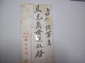 民国香港干诺道西务本公司老信封一只.