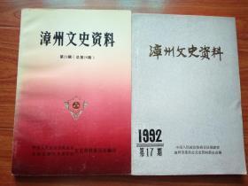 漳州文史资料:1992第17期+第23辑(总28期)合售