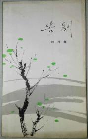 中国社会科学院文学研究所所长·学术委员会主任·研究员·刘再复·签名本·《 告别》·1983年·一版一印·仅印2570册·品好