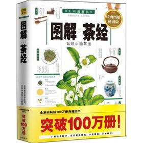 图解茶经:认识中国茶道