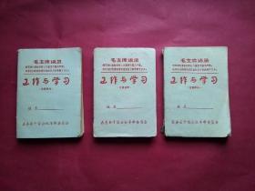 文革笔记本   工作与学习   三本   合售