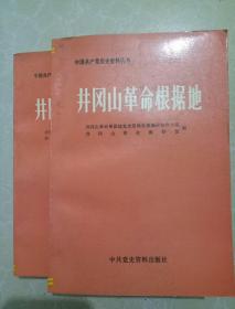 井冈山革命根据地上下全.中国共产党历史资料丛书.附图片及地图