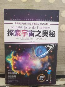 探索宇宙之奥秘
