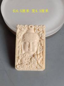 乡下收的雕工精致的老牙雕佛牌挂件